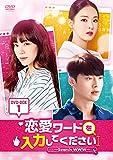 恋愛ワードを入力してください~Search WWW~ DVD-BOX1[DVD]