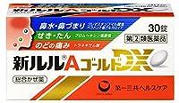【指定第2類医薬品】新ルルAゴールドDX 30錠 ×2 ※セルフメディケーション税制対象商品