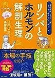 リンパとホルモンの解剖生理 〜ダニエル・マードン式 メディカルリンパドレナージュ〜