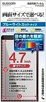 ELECOM スマートフォン用 液晶保護フィルム 汎用 エアーレス ブルーライトカット 4.7インチ P-47FLBLAG