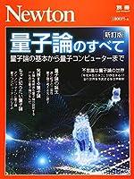 Newton別冊『量子論のすべて 新訂版』 (ニュートン別冊)
