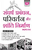 MGPE10 Conflict Management, Transformation and Peace Building (IGNOU Help book for MGPE- 10 in Hindi Medium)