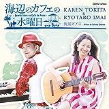 海辺のカフェの水曜日 (Karen Tokita Vocal Ver.)