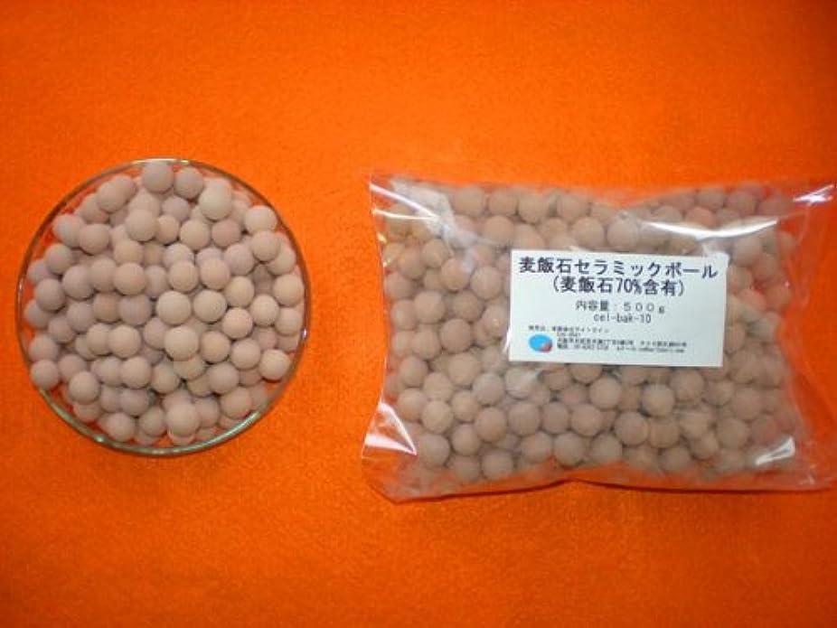 アジア変数神経衰弱麦飯石セラミックボール 直径10ミリ/500g