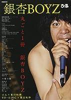 銀杏BOYZぴあ (ぴあMOOK)