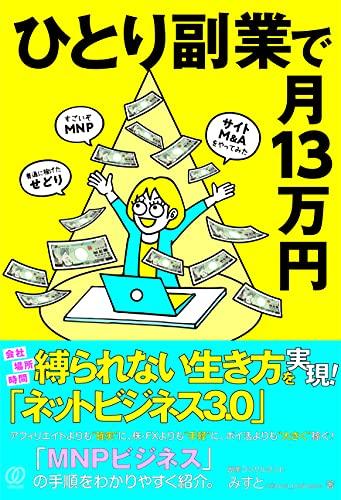 ひとり副業で月13万円