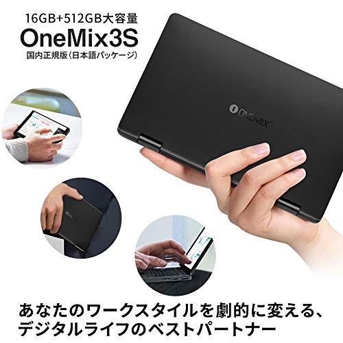 51c3qWG0VwL-Geekbuyingで「One Mix 3S」のm3モデルが870ドルで買えるクーポンセール中![PR]