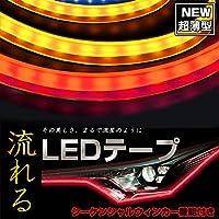 「Sunpie」シーケンシャル 流れるLEDウインカーテープ 60CM 超薄型3mm LEDテープ 216連(LED216個) カット可能 12V 防水IP67 車種問わず装着可能 汎用品 発光色レッド/アンバー 保証6ヶ月 日本語説明書 (216連 レッド/アンバー, 12V)