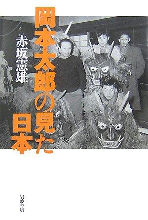 岡本太郎の見た日本