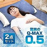 極涼 敷きパッド 接触冷感 QMAX0.5 涼感 3.8倍冷たい 吸水速乾 丸洗い (お得な2点セット 敷きパッドS+枕パッド)