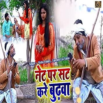 Net Par Set Kare Budhwa