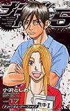 ナンバMG5(17) (少年チャンピオン・コミックス)