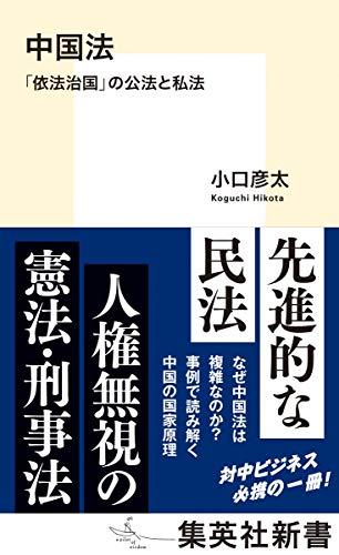中国法 「依法治国」の公法と私法 (集英社新書)