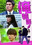映画「俺物語!!」(通常版)[Blu-ray/ブルーレイ]