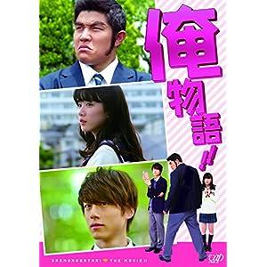 """俺物語!!(通常版) [DVD]"""""""