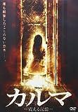 カルマ 震える記憶[DVD]