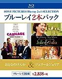 おとなのけんか/ジュリー&ジュリア[Blu-ray/ブルーレイ]
