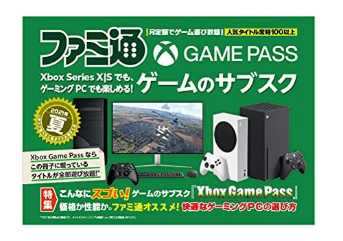 【無料ダウンロードでアクセサリに使える500円OFFクーポン付】Xbox Game Passカタログ2021