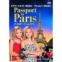 メアリー=ケイト・オルセン アシュレー・オルセン パスポート to パリ [DVD]