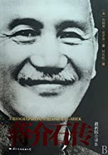 Biography of Chiang Kai-shek: Lastest Complete Edition (Chinese Edition)