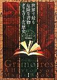世界で最も危険な書物―グリモワールの歴史