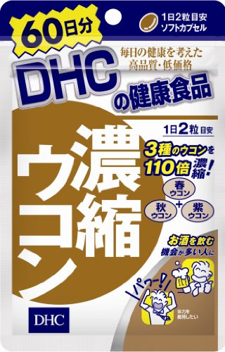 DHC 濃縮ウコン(秋ウコン・春ウコン・紫ウコンの3種ブレンド) 60日分 120粒