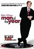 ロビン・ウィリアムズのもしも私が大統領だったら・・・ [DVD]
