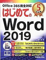 はじめてのWord2019 (BASIC MASTER SERIES)