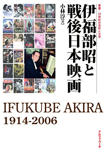 伊福部昭と戦後日本映画 (叢書・20世紀の芸術と文学)