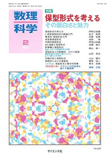 数理科学 2021年 02 月号 [雑誌]