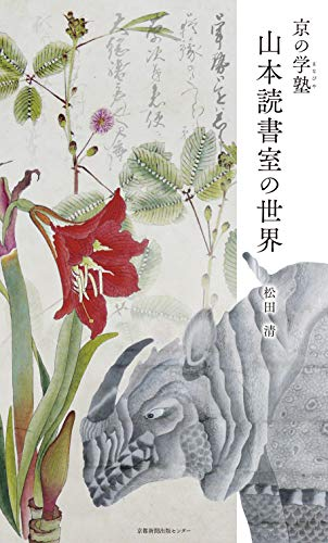 京の学塾(まなびや) 山本読書室の世界