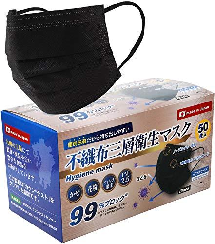 【Amazon限定ブランド】日本製 黒 不織布マスク Coolth Style 個包装 50枚 【日本国内カケンテスト認証済】高機能 日本製マスク 普通サイズ:175㎜×95㎜ (1箱50枚)