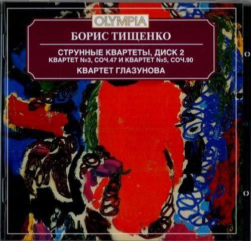 B.I. Tishchenko - String Quart