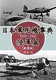 日本軍用機事典 陸軍篇 1910~1945  新装版
