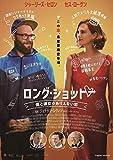 ロング・ショット 僕と彼女のありえない恋[Blu-ray/ブルーレイ]