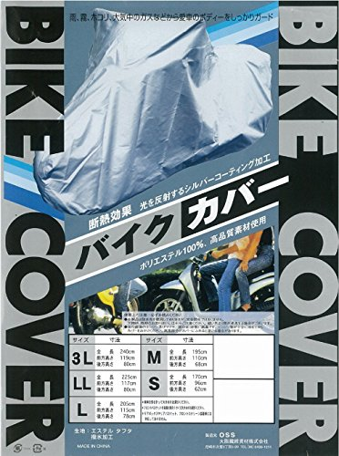 『OSS ( 大阪繊維資材 ) バイクカバー タフタ 3L』の1枚目の画像