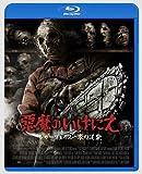 悪魔のいけにえ レザーフェイス一家の逆襲 [Blu-ray] image
