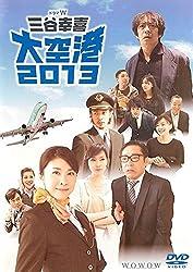 【動画】大空港2013