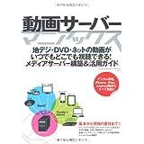 動画サーバー・マニアックス 地デジ・DVD・ネットの動画がいつでもどこでも視聴できる! メディアサーバー構築&活用ガイド