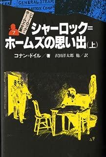 シャーロック=ホームズの思い出 上  シャーロック=ホームズ全集 (7)