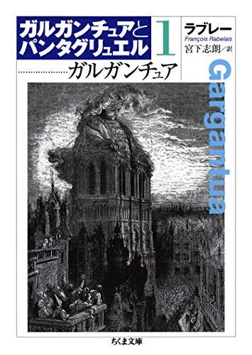 ガルガンチュア ガルガンチュアとパンタグリュエル1 (ちくま文庫)