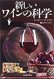 新しいワインの科学