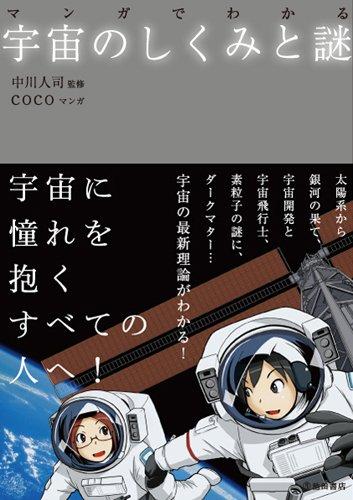 マンガでわかる 宇宙のしくみと謎 (池田書店のマンガでわかるシリーズ)