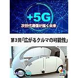 +5G~次世代通信が描く未来~(第3回「広がるクルマの可能性」)