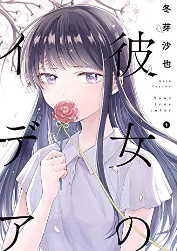 彼女のイデア 1 (電撃コミックスNEXT)