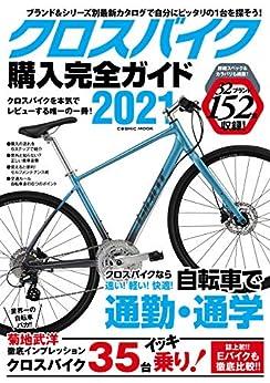 [コスミック出版編集部]のクロスバイク購入完全ガイド2021 (コスミックムック)