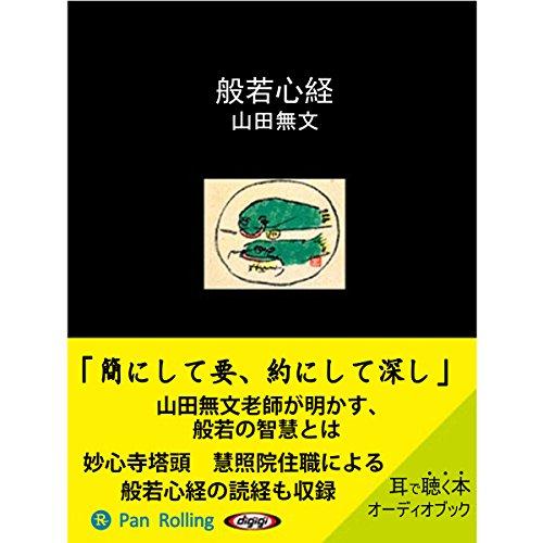 『般若心経』のカバーアート
