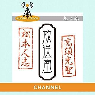 放送室チャンネル (九ノ巻)                   著者:                                                                                                                                 松本 人志,                                                                                        高須 光聖                           再生時間: 不明     5件のカスタマーレビュー     総合評価 5.0