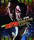 名探偵コナン「コナンと海老蔵歌舞伎十八番ミステリー」[Blu-ray/ブルーレイ]