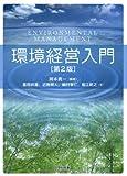 環境経営入門